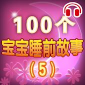 100个宝宝睡前故事(5)