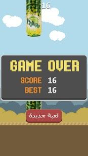 فلابي بكسل - النسخة السعودية - screenshot thumbnail