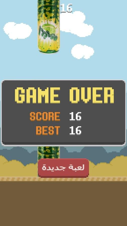 فلابي بكسل - النسخة السعودية - screenshot