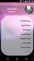 Screenshot of Quran Android