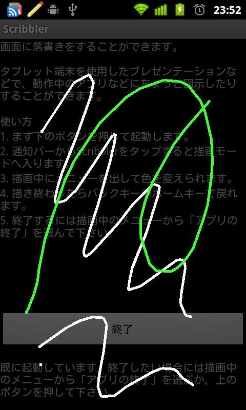Scribbler- screenshot