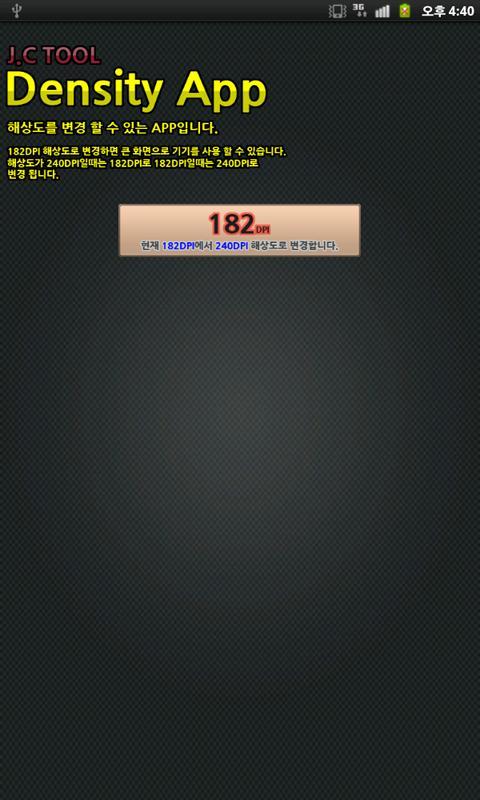 J.C Density(갤럭시 탭 해상도 변경)- screenshot