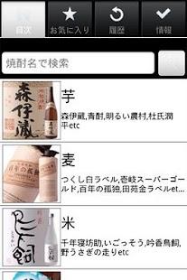 焼酎手帳- screenshot thumbnail