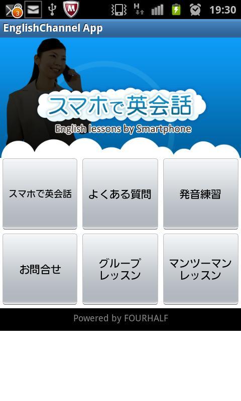 スマホで英会話- screenshot