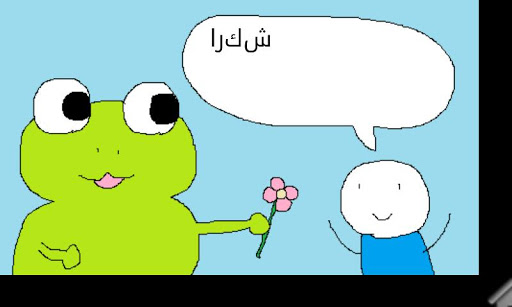 [Kids-Edu] Arabic Greetings