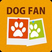 犬犬大好き-ドッグファン-カワイイいぬブログが無料で読み放題