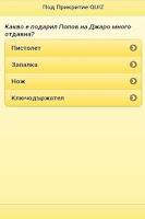 Screenshot of ПОД ПРИКРИТИЕ QUIZ