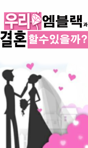 我們結婚了MBLAQ