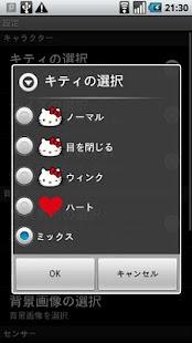 玩個人化App|[ハローキティ]シェイクライブ壁紙免費|APP試玩
