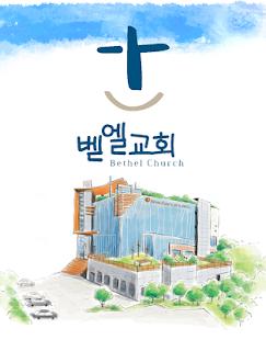 정릉 벧엘교회 - náhled