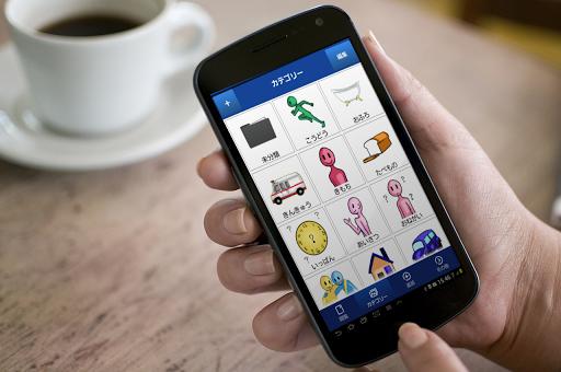 Voice4u 日本語 会話支援アプリ