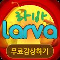 라바동영상 무료보기 icon