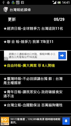 台灣報紙頭條