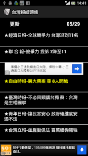 APK App 香港新聞系列:香港報紙2015 for iOS | Download Android ...