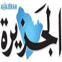 جريدة الجزيرة icon