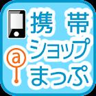 携帯ショップまっぷ icon