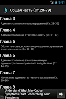 Screenshot of Административный кодекс РК