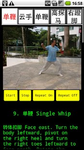 TaiChi 24 Teaching 3(24式太极拳-3)- screenshot thumbnail