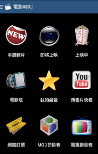 電影時刻 MovieTime - screenshot thumbnail