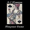 Пиковая Дама  А.С.Пушкин icon