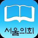 서울시의회 소식지 서울의회 아이콘
