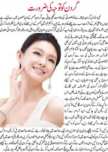 Skin Care Totkay In Urdu