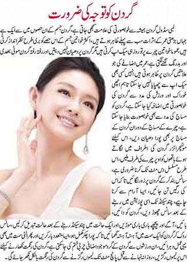 Skin Care Totkay In Urdu