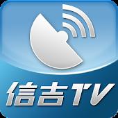 SJTV 信吉電視台