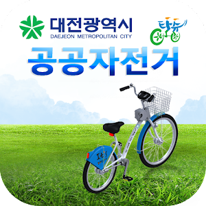타슈 - 대전시 무인 대여 공공자전거