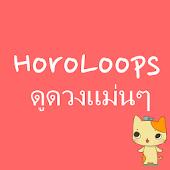 Horoloops ดูดวงแม่น