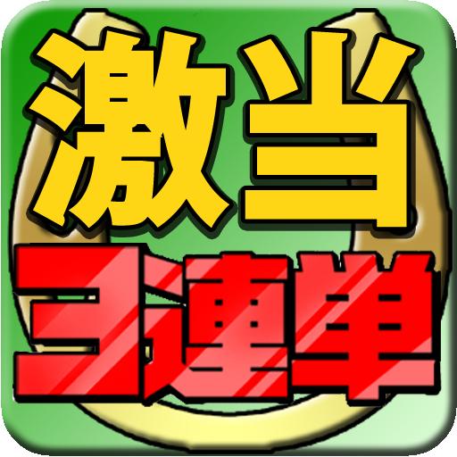 激当!負けない競馬の予想情報アプリ 娛樂 App LOGO-APP開箱王