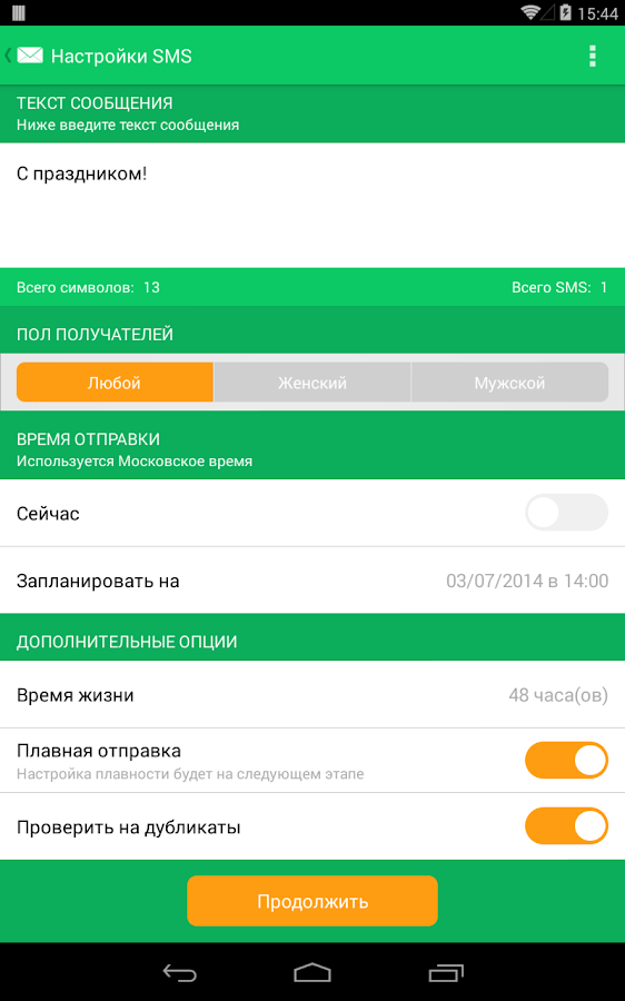 SMS-рассылки SMS-ASSISTENT.BY®- screenshot