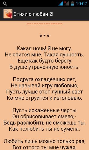 Стихи о любви 2