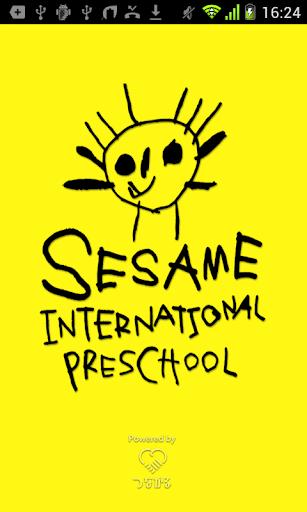 セサミ・インターナショナル プリスクール 公式アプリ