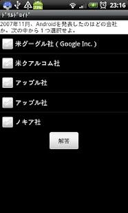 ドリルドロイド demo版- screenshot thumbnail