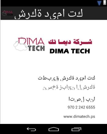 شركة ديماتك للدعاية والإعلان