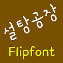 NeoSugarhouse™ Korean Flipfont icon