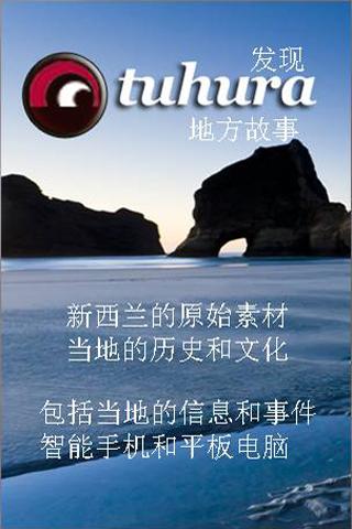 新西兰本地的故事 - Tuhura