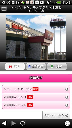 無料娱乐Appのjanjanグループ|記事Game