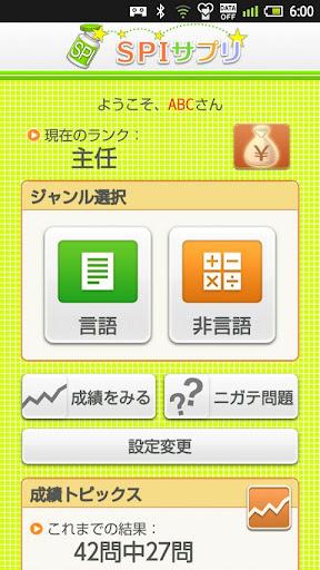 SPIサプリ☆〜就活テスト対策!〜
