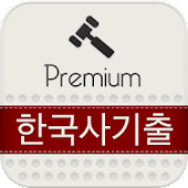 공무원 한국사 기출 지문듣기(삼국시대) lite