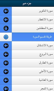 تحفيظ القرآن الكريم للأطفال-عم- screenshot thumbnail