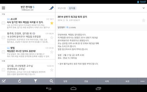 玩免費通訊APP|下載다음 메일 - Daum Mail app不用錢|硬是要APP