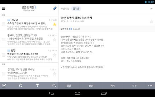 다음 메일 - Daum Mail