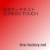 [test]screen touch