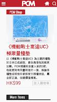 Screenshot of PCM
