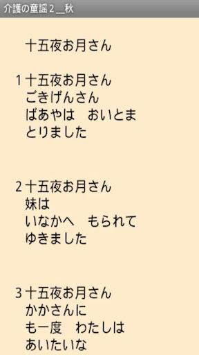 【免費音樂App】介護の童謡2_秋-APP點子