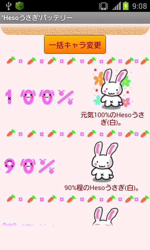 Rabbit battery Heso - screenshot