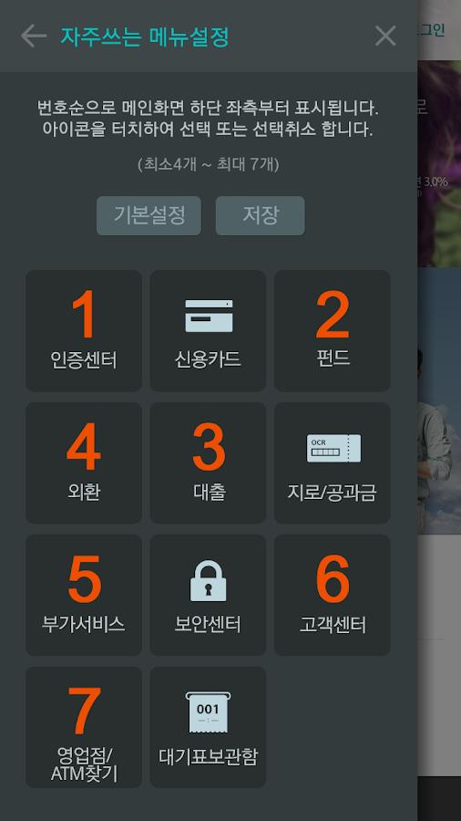 하나N Bank - KEB하나은행 스마트폰뱅킹- screenshot