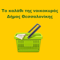 Καλάθι Νοικοκυράς Θεσσαλονίκης icon